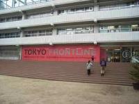 Tokyo FRONT LINE.jpg