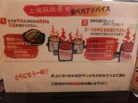 食べ方ルール.jpg