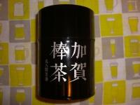 加賀棒茶.JPG